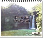 영어속담과 삶의이야기35-sweet talk(감언이설)