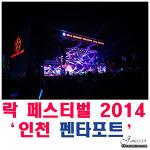 2014 인천 펜타포트 락 페스티발.....사진과 함께....