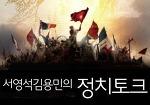 서영석 김용민의 정치토크 2부 - '창조간첩 누명' 유우성 북콘서트 실황