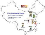 2014년 중국야구리그(CBL)가 재발진합니다.