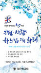 선교 125주년 기념행사 포스터