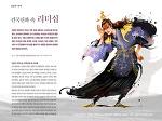 두산건설사보-인문학산책<수평적 리더쉽>