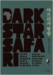 『아프리카 방랑』 폴 서루 (작가정신, 2011)