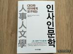 [CEO와 리더에게 요구되는 인사인문학, 이홍민, 리드리드출판] - 인문학에서 인사(人事)를 배우다