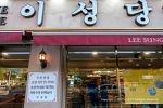 군산 맛집 / 전국 4대 빵집 / 한국에서 가장 오래 된 빵집 군산 '이성당'