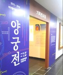 부천활박물관 특별전시 <양궁전>