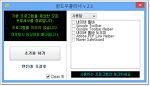 윈도우클리너 - 간편한 윈도우 프로세스 정리 프로그램