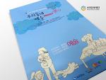 부천문화재단 우리동네프로젝트 리플릿 디자인