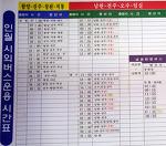 [남원여행] 인월 지리산 공용터미널(인월 시외버스터미널) 시외버스 시간표/지리산고속버스 운행시간/흥부골 아영면 버스 시간표/남원 시내버스 시간표/인월터미널 고속버스 시간표/지리산 ..