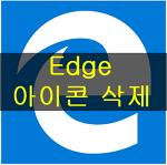 Internet Explorer 새 탭 Edge 항목 제거하기