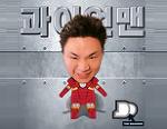 과이언맨 EP.02 한국이의 교육