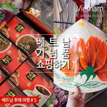 베트남 쇼핑 리스트 : 베트남 기념품 구입하기~! (베트남 쌀국수라면, G7커피 )
