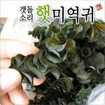 [미역귀] 민물로 씻어서 더 깨끗한 완도산 햇 미역귀~ 간식/반찬/술안주용으로 최고~~