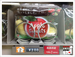 [도쿄일상] 신기방기 일본의 사과 자판기!
