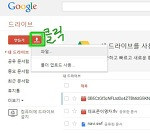 구글드라이브에 업로드한 플짤 링크주소 가져오는 방법