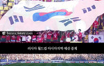 2018년 러시아 월드컵 아시아 예선 한국 경기일정 및 한국 축구 중계 보기