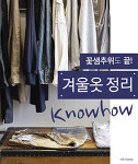 겨울의류 세탁및 보관방법, 겨울옷 정리 노하우