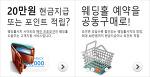 웨딩홀 예약 및 정보, 공동구매는 웨딩홀서치에서!!!