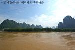인민폐(人民币) 20위안의 배경지와 흥평(兴坪)마을