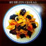 올~ 반했어!! 올반 짬뽕 군만두 리뷰