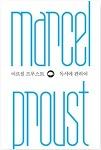 『독서에 관하여』 마르셀 프루스트 (은행나무, 2014)