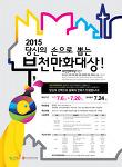 2015부천만화대상 홍보물