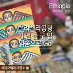 에티오피아 기념품 : 랄리벨라에서 에티오피아항공 타고 악숨으로~ 공항에서 기념품 구입하기!!
