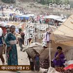 에티오피아여행 : 랄리벨라 세러데이 마켓에 가다. Lalibela Saturday Market