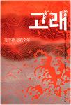 『고래』 천명관 (문학동네, 2004)