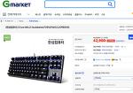 [기계식키보드] 한성 GTune MKL21 Doubleshot LED 리뷰 (셀로판 튜닝)