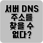 서버 DNS 주소를 찾을 수 없습니다. 인터넷 오류 해결