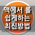 [최신]맥에서 롤, 명시되지않은 오류 해결[한국서버 패치]