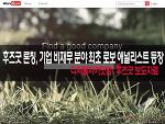 [보도자료] 후즈굿 론칭,기업 비재무 분야 최초 로보 애널리스트의 등장!
