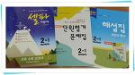 [초등수학문제집] 한 권으로 끝내는 수학, 셀파해법수학 2-1