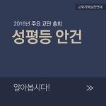 [카드뉴스] 2016년 주요 교단 총회 성평등 안건