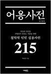 『어용사전』 박남일 (서해문집, 2014)