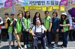 유성온천 축제 - 나눔 물품 행사