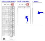 대선 투표용지 접는 방법 - 문 지지자용