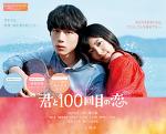 영화「너와 100번째 사랑(君と100回目の恋)」公式サイト main