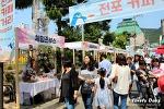 부산 여행, 서면 전포 카페거리 커피축제 현장! + 아트프리마켓