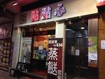 [홍콩 맛집] 완차이, 코즈웨이베이에서 맛있는 딤섬 먹기! '딤딤섬(DIMDIMSUM)'