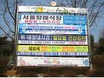 서울시 구청 지정 현수막 게시대 규제사항
