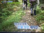 한국산원초산삼협회 포항지사장 kbs vj 특공대 7월 1일 816화 사진 기록