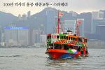 100년 역사의 홍콩 대중교통 - 스타페리(star ferry)