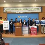 선거제도 개혁 촉구 영호남 2차 선언 기자회견