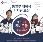 제10기 통일부 대학생 기자단 공고와 함께 알아보는 북한과 통일 관련 대학생 대외활동