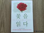 [꽃을 읽다, 스티븐 부크먼, 반니] - 꽃에 관한 인문학 백과사전