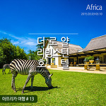 잠비아여행 : 아프리카 빅토리아폭포가 보이는 '더 로얄 리빙스턴호텔  '