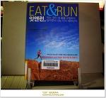 EAT&RUN_먹는 것이 내몸을 규정하고 달리면서 나는 다시 태어난다