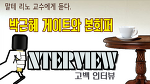 """말테 리노 교수: """"박근혜 게이트와 본회퍼'"""